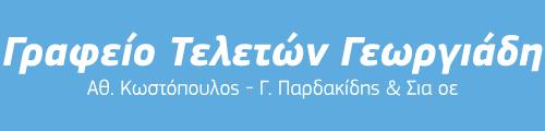Γραφείο Τελετών Γεωργιάδη